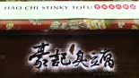 The slogan of this renown stinky tofu establishment is ' The exchange between fragrant and stinky'.
