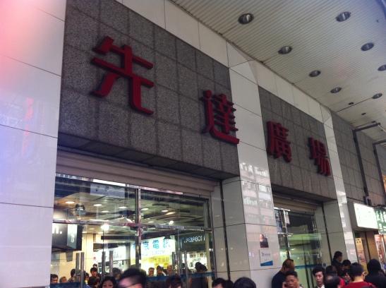 Seen Tat Plaza, front entrance.